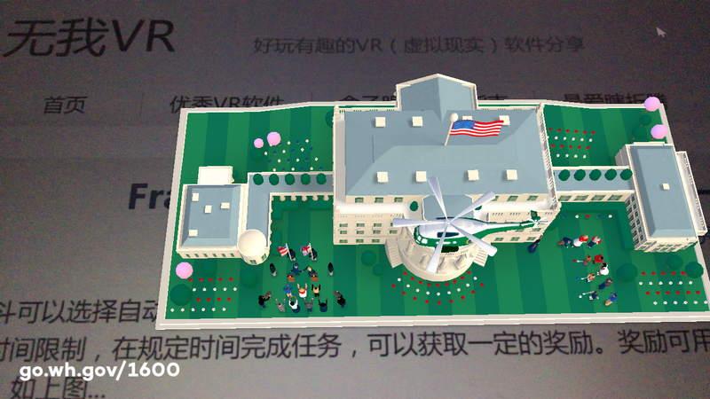 1600 白宫模型