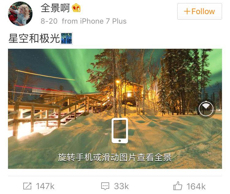用手机制作一张可分享到微博的全景图